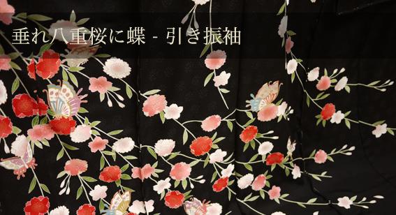 垂れ八重桜に蝶 – 引き振袖