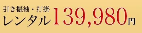 引き振袖・打掛 レンタル 139,980円